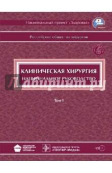 Национальное руководство по хирургии 3 том скачать бесплатно