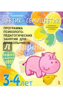 Цветик-семицветик . Программа интеллектуального, эмоционального и волевого развития детей 3-4 лет
