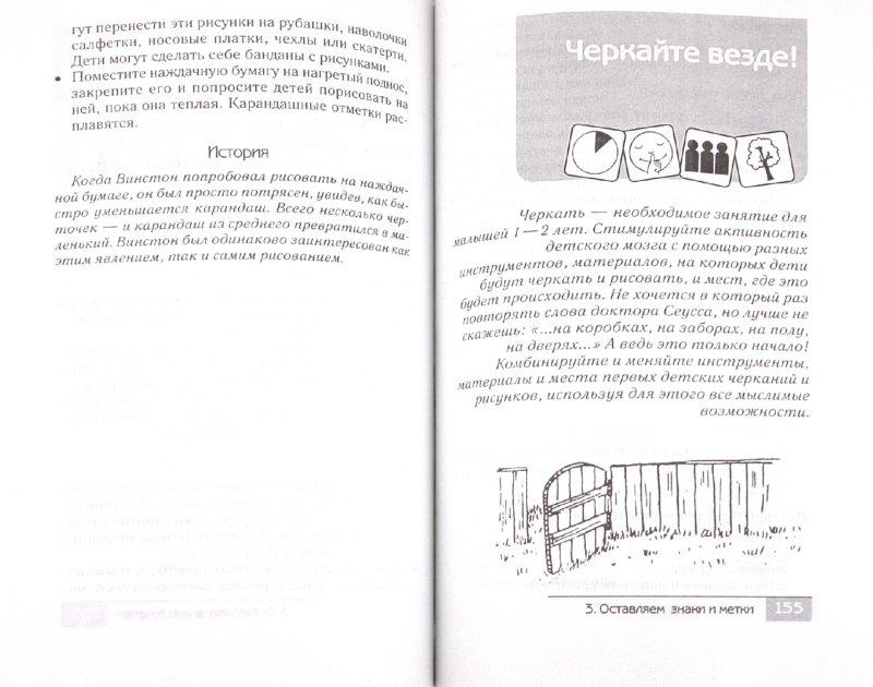 Иллюстрация 1 из 17 для Веселые игры: учимся и развиваемся - Кол, Рамси, Боумен | Лабиринт - книги. Источник: Лабиринт