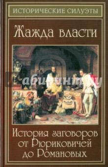 Жажда власти: история заговоров от Рюриковичей до Романовых