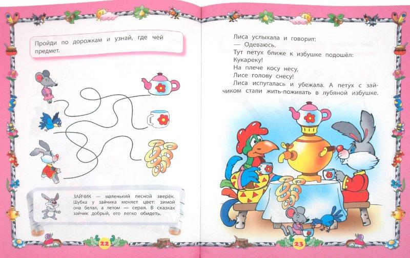 Иллюстрация 1 из 17 для Развиваем внимание и воображение. Для детей от 3 лет   Лабиринт - книги. Источник: Лабиринт
