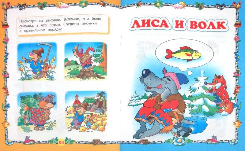 Иллюстрация 1 из 19 для Развиваем память и мышление. Для детей от 3 лет | Лабиринт - книги. Источник: Лабиринт