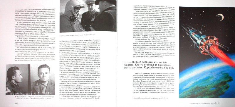 Иллюстрация 1 из 19 для 7 побед в космосе и еще 42 события отечественной космонавтики, которые важно знать   Лабиринт - книги. Источник: Лабиринт