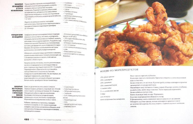 Иллюстрация 1 из 2 для Большая книга праздничных блюд - Ирина Родионова | Лабиринт - книги. Источник: Лабиринт