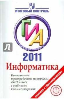 Информатика: ГИА 2011: Контрольные тренировочные материалы для 9 класса с ответами и комментариями