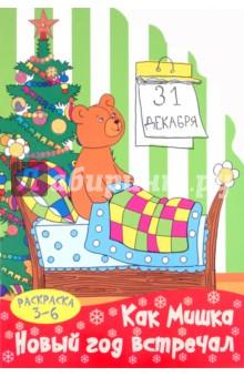 """Раскраска """"Как Мишка новый год встречал"""". 3-6 лет"""
