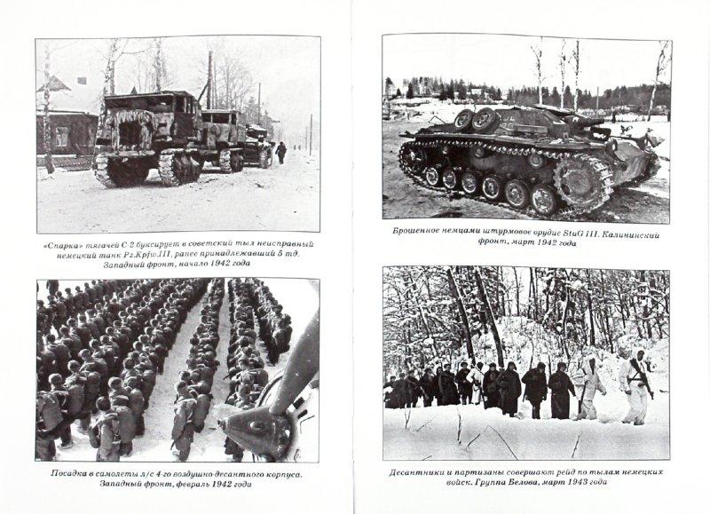 Иллюстрация 1 из 5 для Роковая Вязьма - Илья Мощанский | Лабиринт - книги. Источник: Лабиринт