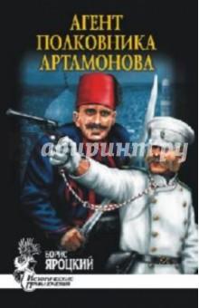 Агент полковника Артамонова