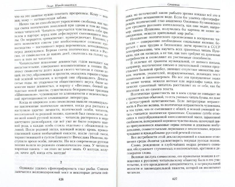 Иллюстрация 1 из 14 для Малое собрание сочинений - Осип Мандельштам | Лабиринт - книги. Источник: Лабиринт