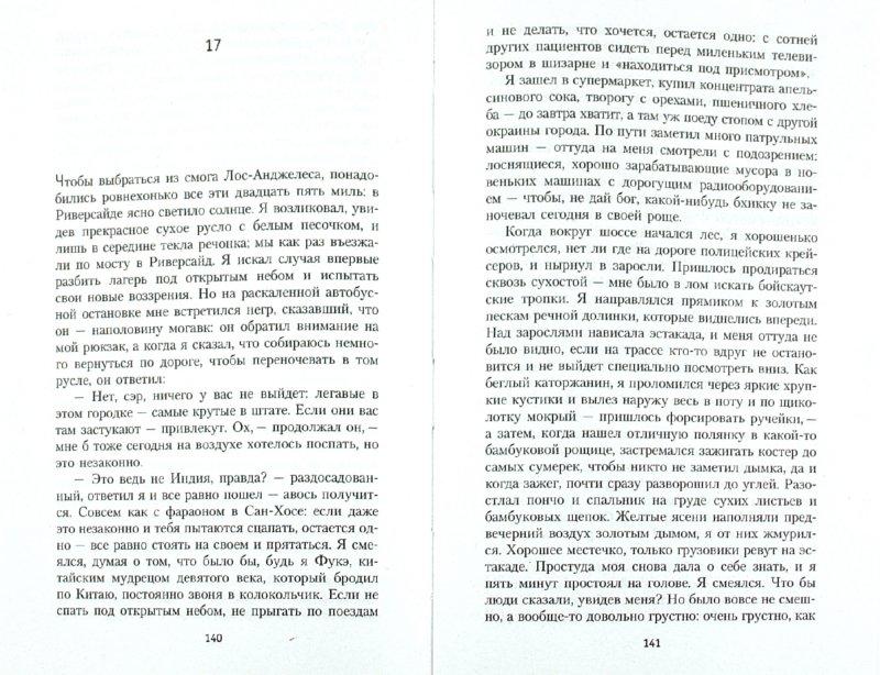 Иллюстрация 1 из 9 для Бродяги Дхармы - Джек Керуак   Лабиринт - книги. Источник: Лабиринт