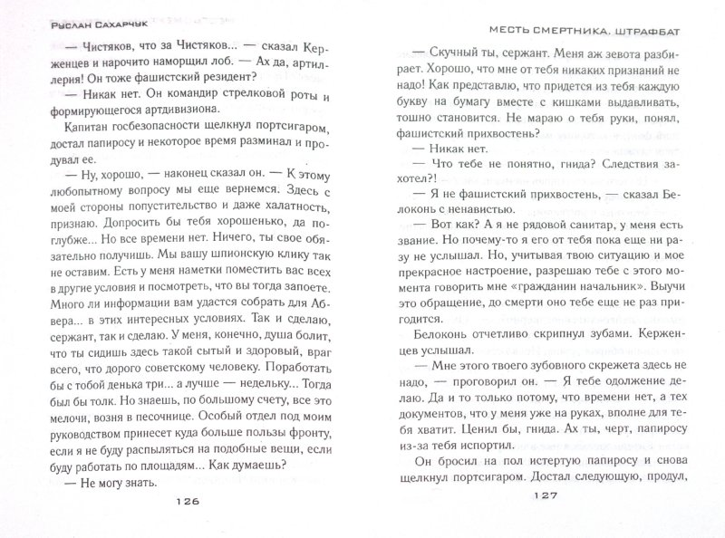 Иллюстрация 1 из 10 для Месть смертника. Штрафбат - Руслан Сахарчук | Лабиринт - книги. Источник: Лабиринт