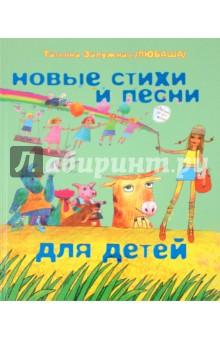 Новые стихи и песни для детей