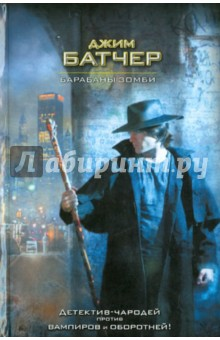 Барабаны зомбиМистическая зарубежная фантастика<br>Вампирша Мавра шантажирует Дрездена: если он не найдет для нее Слово Кеммлера, жизнь его подруги, детектива Мёрфи, превратится в ад. Но времени у него нет - только до третьей полуночи, считая нынешнюю... <br>Однако Дрезден - не единственный, кто ищет Слово. <br>В городе появились несколько могущественных чернокнижников, занимающихся тем же, и один из них - безжалостный Собиратель Трупов. <br>Ситуация выходит из-под контроля...<br>