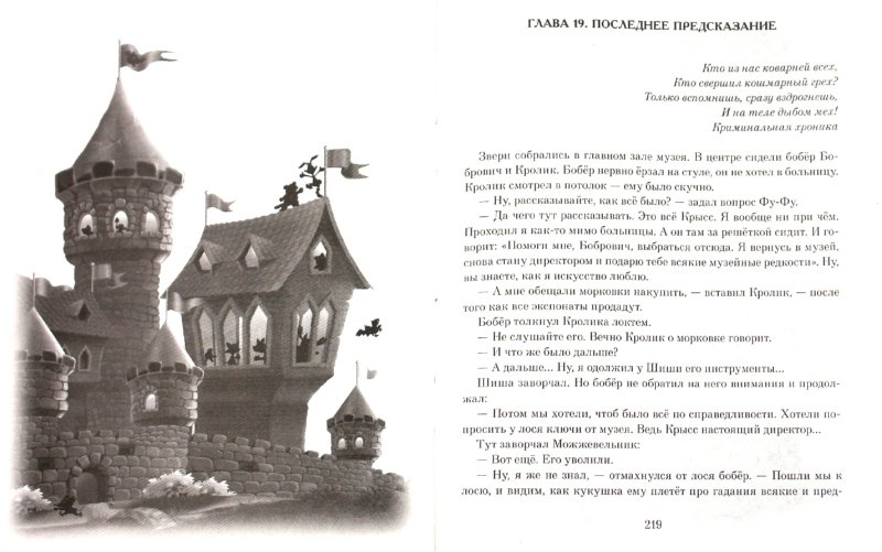 Иллюстрация 1 из 9 для Лапы вверх! - Матюшкина, Оковитая   Лабиринт - книги. Источник: Лабиринт