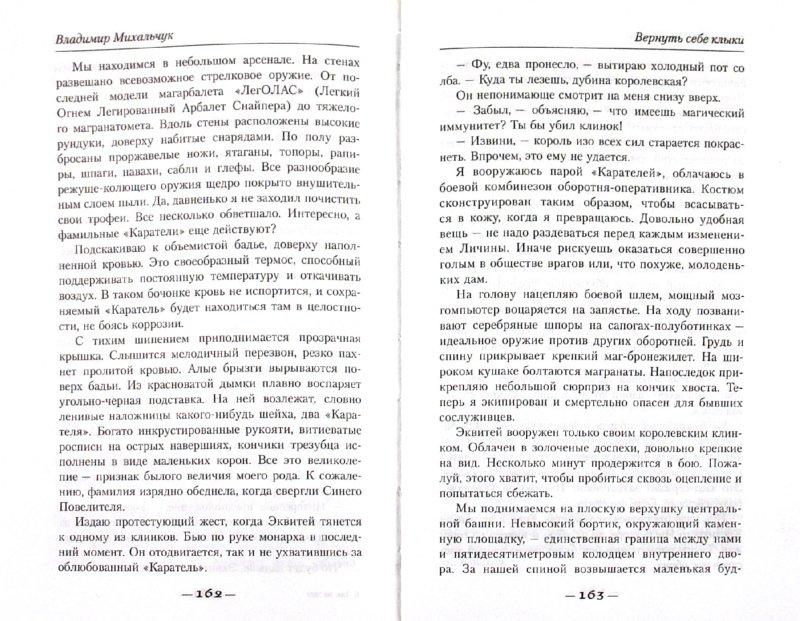 Иллюстрация 1 из 2 для Вернуть себе клыки - Владимир Михальчук | Лабиринт - книги. Источник: Лабиринт