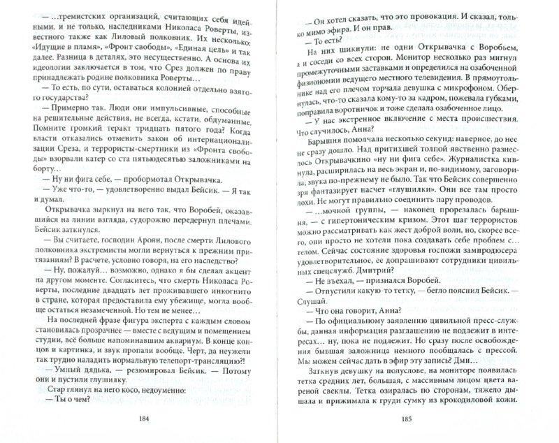 Иллюстрация 1 из 7 для Письма полковнику - Яна Дубинянская   Лабиринт - книги. Источник: Лабиринт