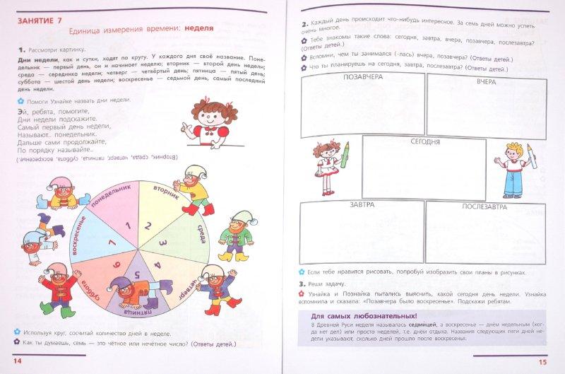 Иллюстрация 1 из 10 для Единицы измерения. Рабочая тетрадь для детей 6-7 лет - Лариса Игнатьева | Лабиринт - книги. Источник: Лабиринт