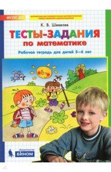 Тесты-задания по математике. Рабочая тетрадь для детей 5 - 6 лет. ФГОС