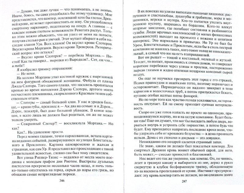 Иллюстрация 1 из 14 для Слотеры. Песнь крови - Виталий Обедин | Лабиринт - книги. Источник: Лабиринт