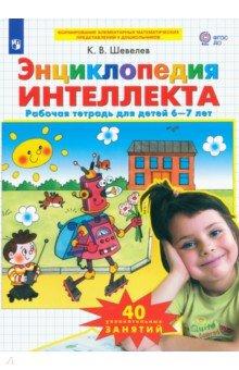 Энциклопедия интеллекта. Рабочая тетрадь 6-7 для детей. ФГОС