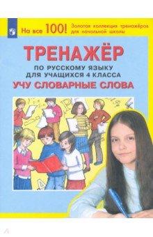 Тренажер по русскому языку для учащихся 4-го класса: Учу словарные слова
