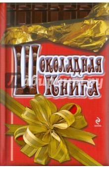 Шоколадная книгаВыпечка. Десерты<br>Удивительные факты из истории шоколада, аппетитные рецепты десертов из него, а также замечательные иллюстрации найдет читатель на страницах этой книги.<br>