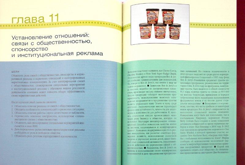 Иллюстрация 1 из 22 для Современная реклама - Аренс, Вейголд, Аренс | Лабиринт - книги. Источник: Лабиринт