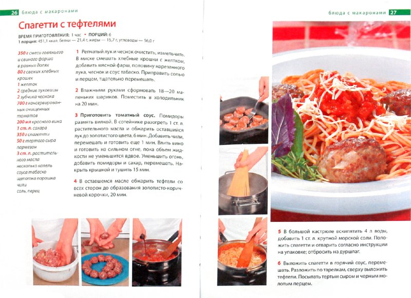 Иллюстрация 1 из 21 для Школа Гастронома. Блюда с макаронами | Лабиринт - книги. Источник: Лабиринт