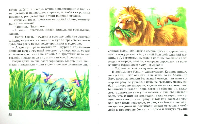 Иллюстрация 1 из 22 для Библейские сказки - Саша Черный | Лабиринт - книги. Источник: Лабиринт