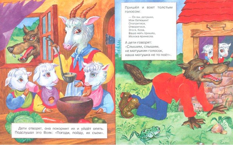 Иллюстрация 1 из 17 для Читаем малышам. Козлятки и волк | Лабиринт - книги. Источник: Лабиринт