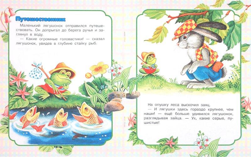 Иллюстрация 1 из 6 для Читаем малышам. Маленький зеленый лягушонок - Сергей Георгиев   Лабиринт - книги. Источник: Лабиринт