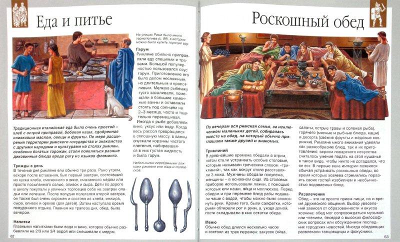 Иллюстрация 1 из 8 для Древний Рим - Симон, Буэ   Лабиринт - книги. Источник: Лабиринт