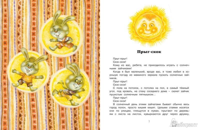 Иллюстрация 1 из 50 для Приключения солнечных зайчиков - Валерий Медведев | Лабиринт - книги. Источник: Лабиринт