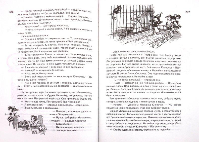 Иллюстрация 1 из 20 для Все о Незнайке и его друзьях - Николай Носов | Лабиринт - книги. Источник: Лабиринт