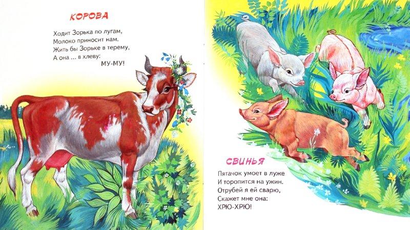 Иллюстрация 1 из 8 для Ребятам о зверятах. Как живете, что жуете? - В. Степанов | Лабиринт - книги. Источник: Лабиринт