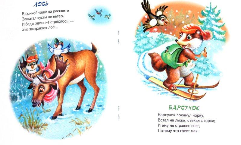 Иллюстрация 1 из 18 для Ребятам о зверятах. Лесные забавы - С. Родин | Лабиринт - книги. Источник: Лабиринт