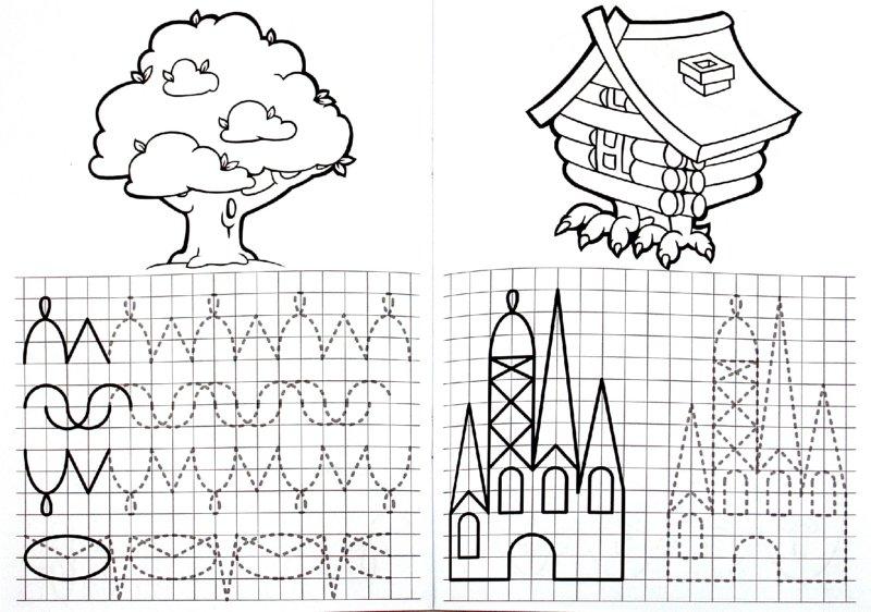 Иллюстрация 1 из 11 для прописи рисуем