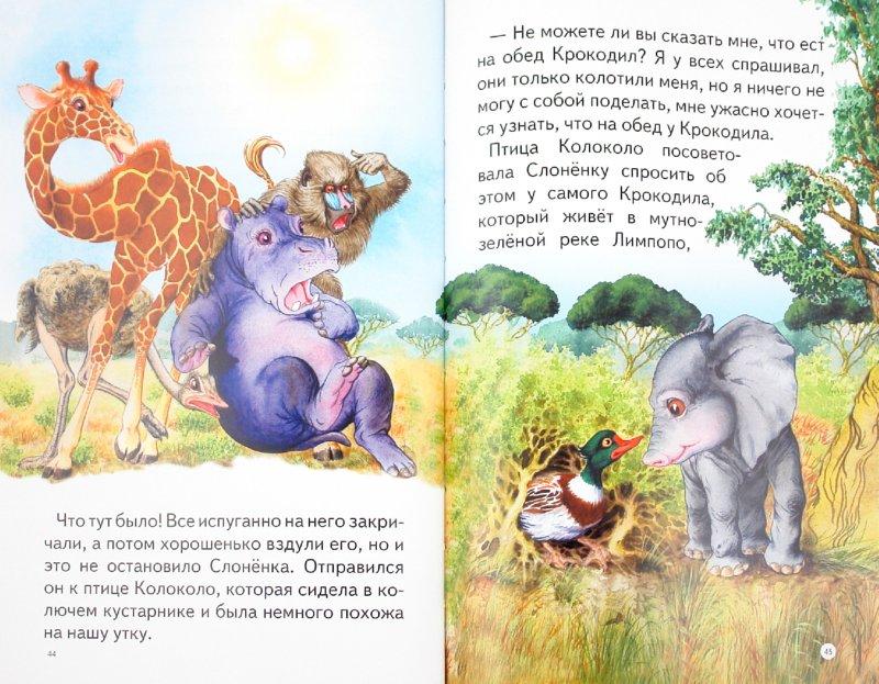 Иллюстрация 1 из 46 для Для самых маленьких. Как цыпленок голос искал - Киплинг, Карганова | Лабиринт - книги. Источник: Лабиринт