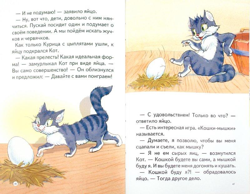 Иллюстрация 1 из 26 для Для самых маленьких. Крошка Енот | Лабиринт - книги. Источник: Лабиринт