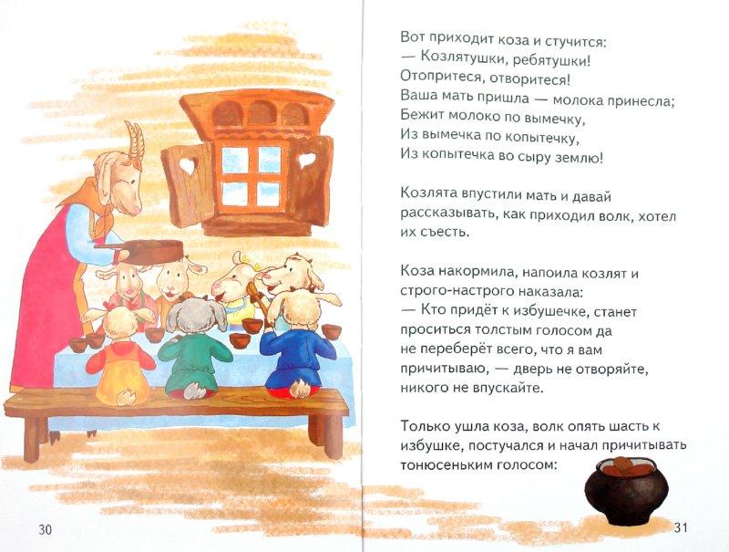 Иллюстрация 1 из 9 для Для самых маленьких. Сказки - А. Сиволодский | Лабиринт - книги. Источник: Лабиринт
