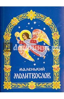 Молитвослов маленькийБогослужебная литература<br>Вашему вниманию духовно-просветительное издание Маленький молитвослов.<br>