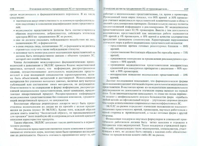 Иллюстрация 1 из 8 для Биоэтика - Лопатин, Карташова | Лабиринт - книги. Источник: Лабиринт