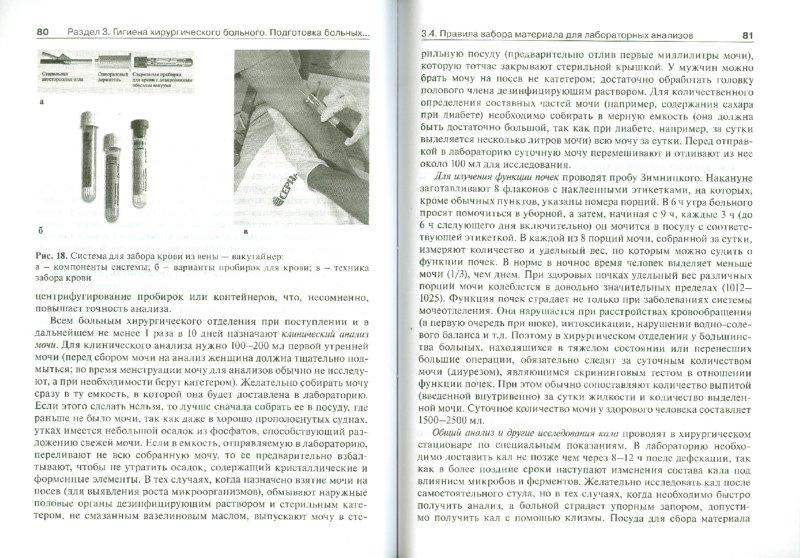 Иллюстрация 1 из 6 для Уход за больными в хирургический клинике. Учебное пособие - Максим Евсеев | Лабиринт - книги. Источник: Лабиринт