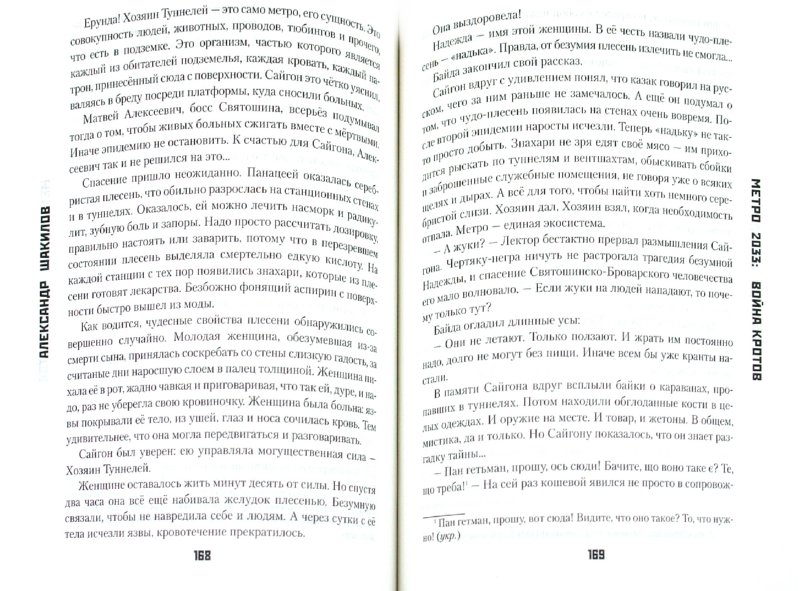 Иллюстрация 1 из 13 для Война Кротов - Александр Шакилов | Лабиринт - книги. Источник: Лабиринт
