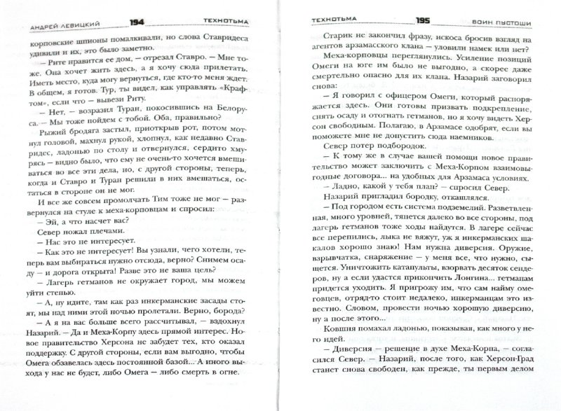 Иллюстрация 1 из 16 для Воин Пустоши - Андрей Левицкий   Лабиринт - книги. Источник: Лабиринт