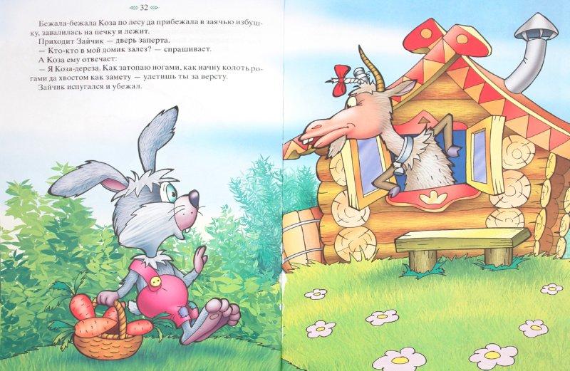 Иллюстрация 1 из 11 для Сивка - Бурка. Русские народные сказки | Лабиринт - книги. Источник: Лабиринт