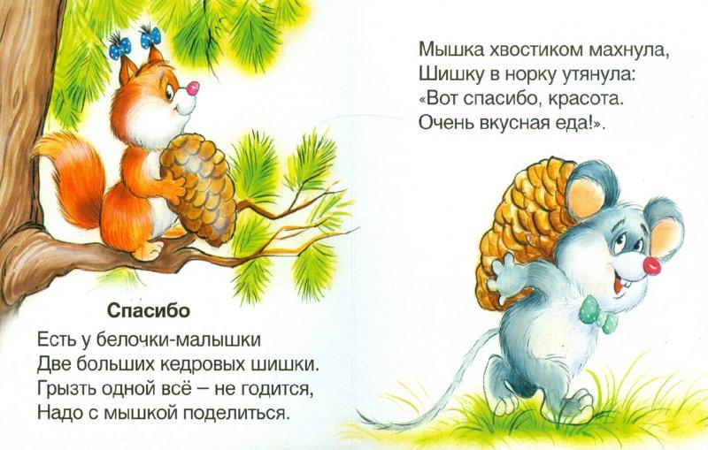 Иллюстрация 1 из 6 для Волшебные слова - Наталья Мигунова   Лабиринт - книги. Источник: Лабиринт