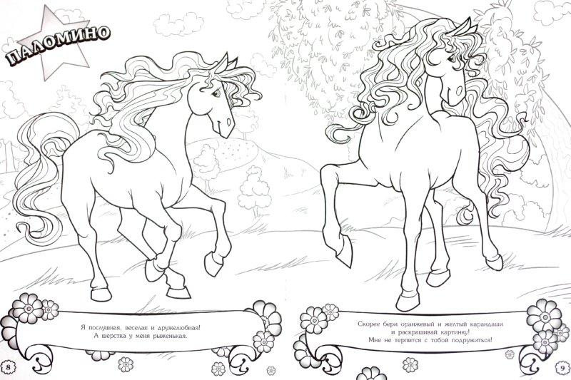 Красивая раскраска лошади