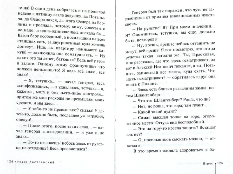 Иллюстрация 1 из 7 для О страстях и пороках - Федор Достоевский | Лабиринт - книги. Источник: Лабиринт
