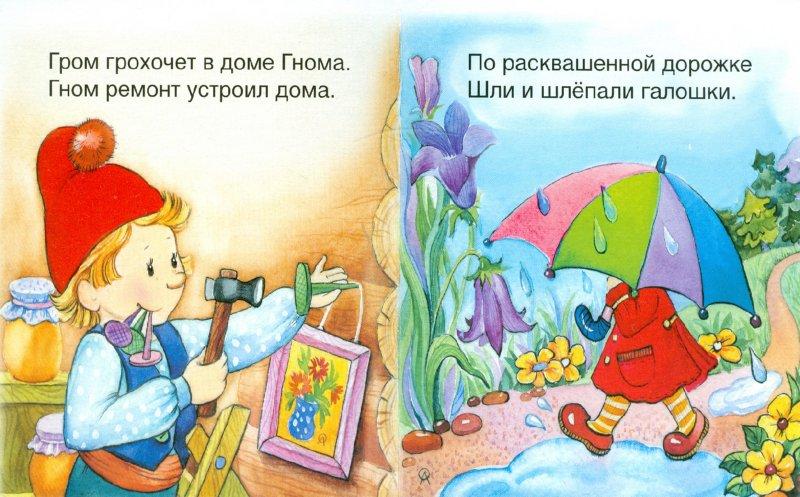 Иллюстрация 1 из 10 для Скороговорки - Юрий Чичев | Лабиринт - книги. Источник: Лабиринт